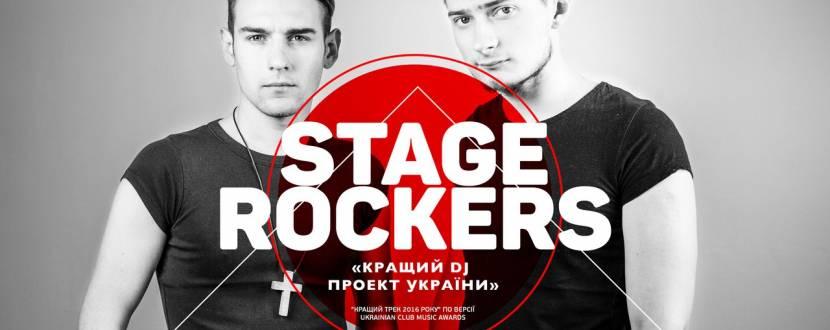 Вечірка Stage Rockers