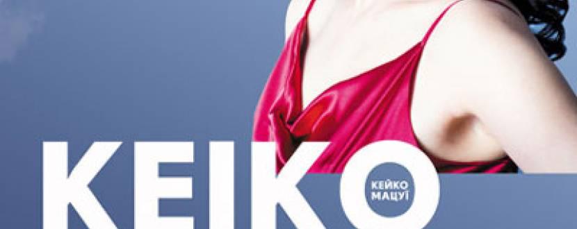Концерт Keiko Matsui в Жовтневому палаці