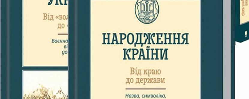Презентація книжок серії «Історія без цензури»