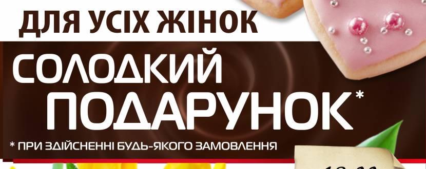 """8 березня у кондитерській """"Цукерка"""""""