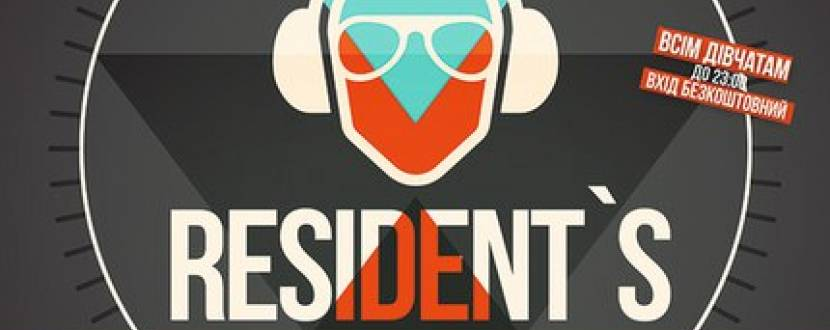 "Вечірка ""Resident's night"""