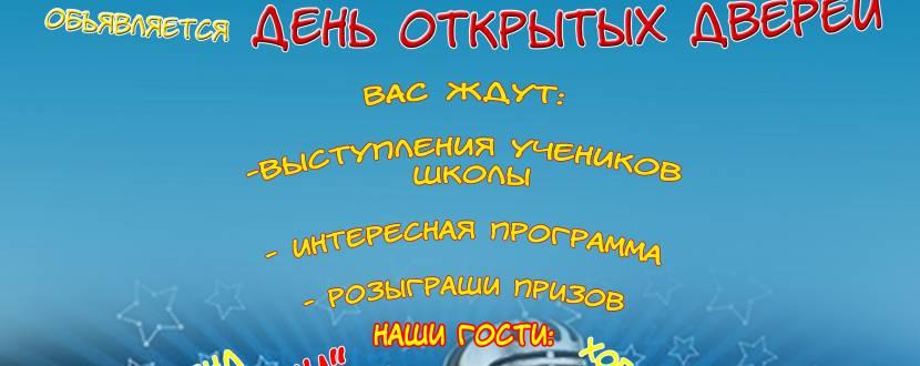 """День Відкритих Дверей  в  честь Дня народження школи  """"Амадеус"""""""