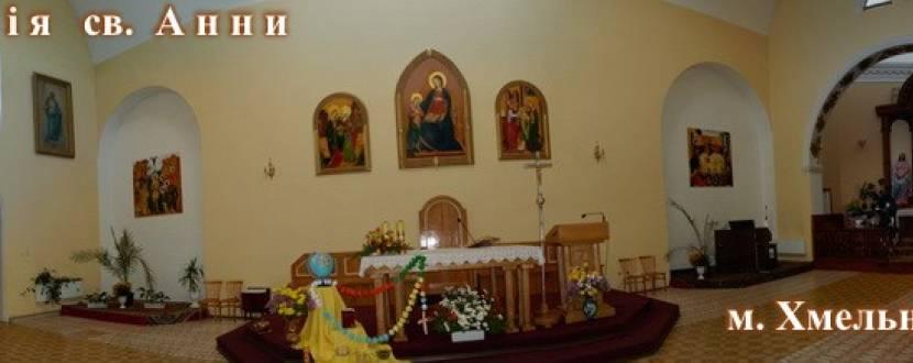 Парафія святої Анни