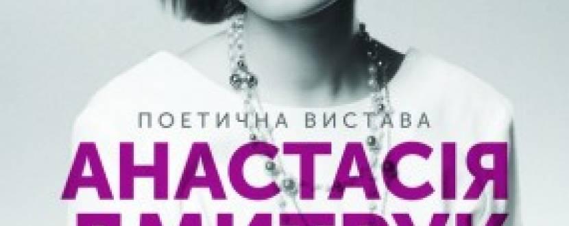 Поетична вистава Анастасії Дмитрук