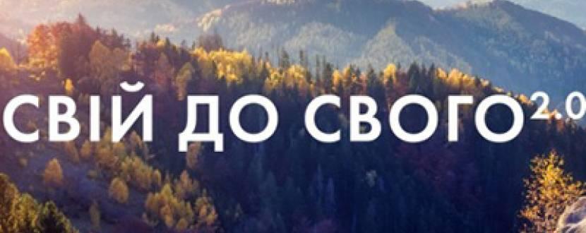 """""""Свій до свого…"""": в Україні відроджують ініціативу 100-річної давнини"""