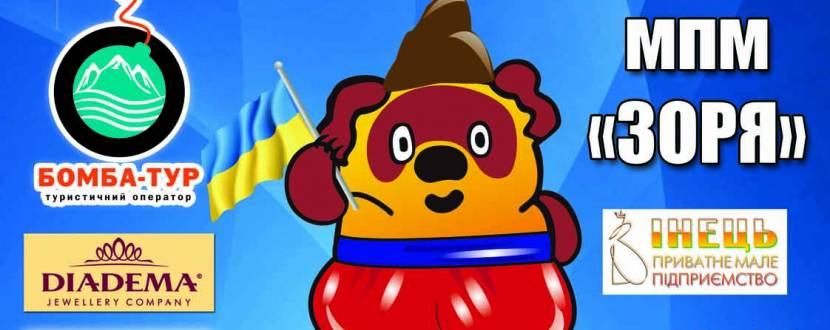 Кубок та чемпіонат по КВК