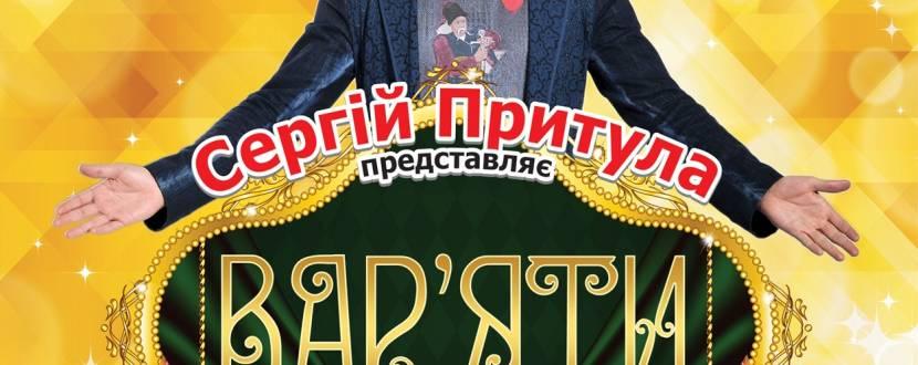 """Перше україномовне гумор шоу """"Вар'яти"""""""