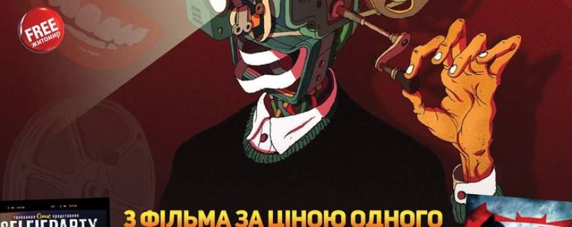 """Ніч Кіно і Сміху в кінотеатрі """"Україна"""""""