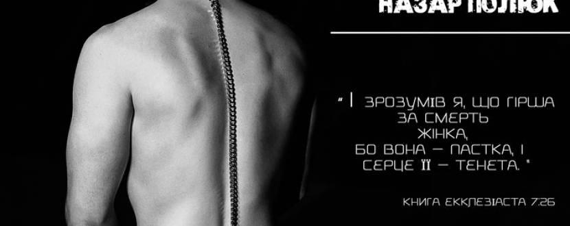 "Прем'єра! Вистава ""Венера у хутрі"" за мотивами твору  Леопольда фон Захер-Мазоха"