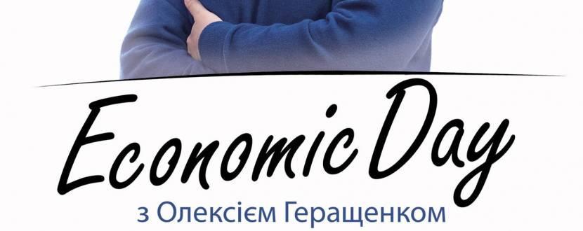 «Есоnomic Day» з Олексієм Геращенко