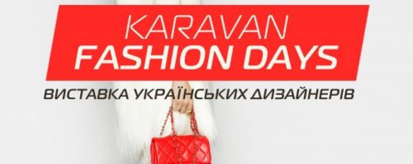 """Модний шопінг на """"KARAVAN FASHION DAYS"""""""