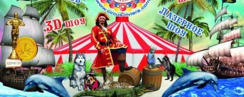 Цирк на воді «Riviera». Розіграш квитків!