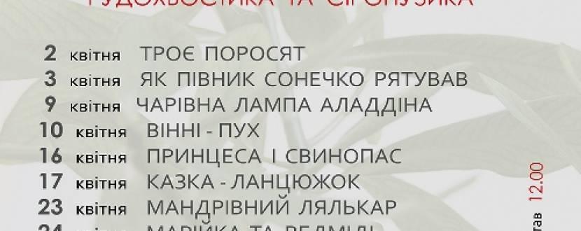 """Прем'єра """"Веселі пригоди Рудохвостика і Сіропузика"""""""