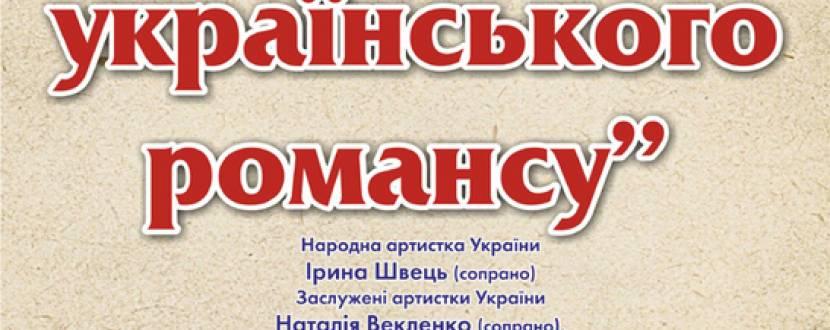 """Концерт """"Романтика українського романсу"""""""