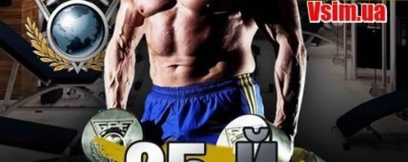 Розіграш квитків. Ювілейний кубок України з бодібілдингу та фітнесу