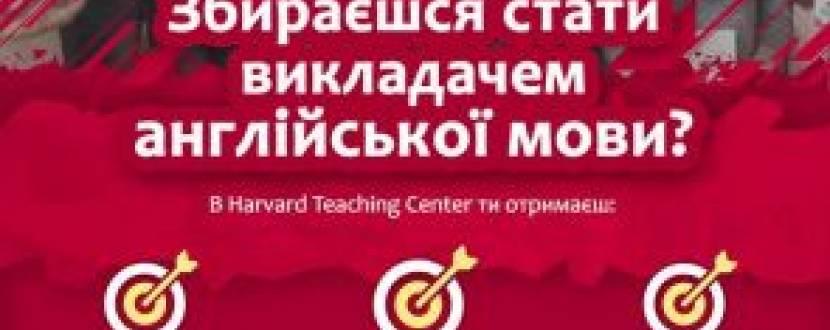 Безкоштовний тренінг для викладачів англійської мови