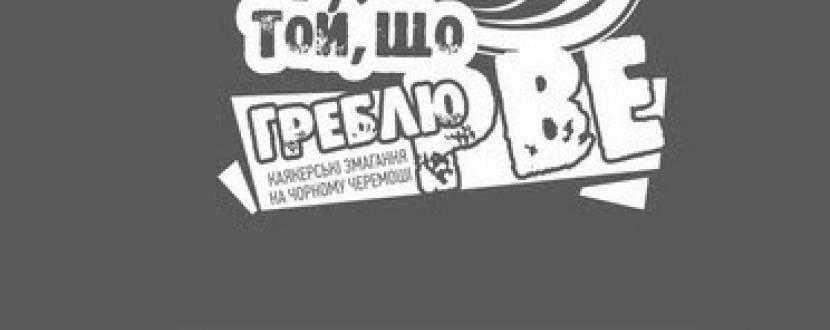 """Каякерські змагання """"Той, що греблю рве"""" 23-24 квітня"""