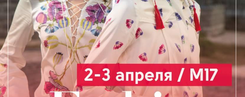 Fashion Air Days в М17
