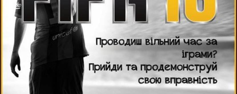 Фанатський турнір FIFA 16