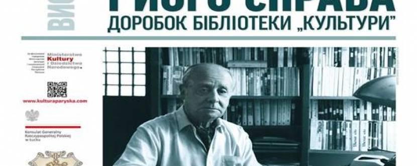 """Виставка """"Єжи Гедройць і його справа"""""""