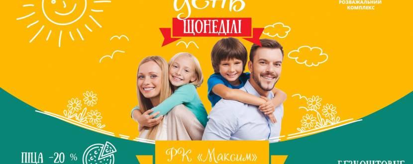 "Родинний день у РК ""Максим"""