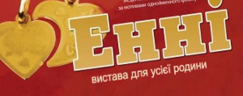 Прем'єра вистави «ЕННІ»