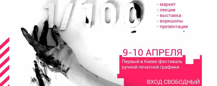 """Фестиваль принту """"ПРИНТ ФЕСТ 1/100"""""""