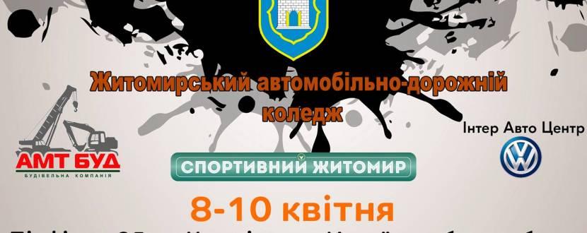 """Півфіналу Чемпіонату  України з баскетболу в групі """"Захід"""""""