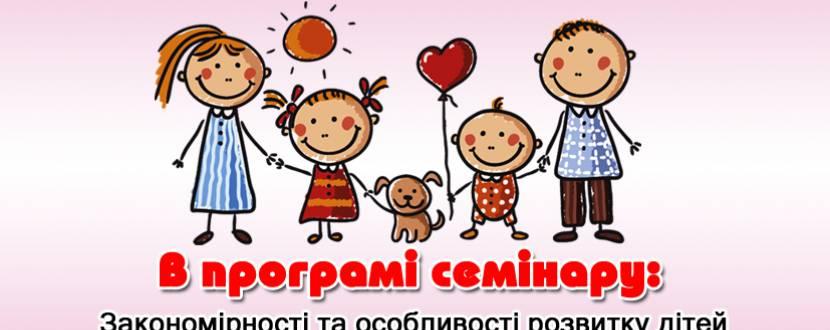 """Психологічний семінар """"Дитячі кризи: зрозуміти та подолати"""""""