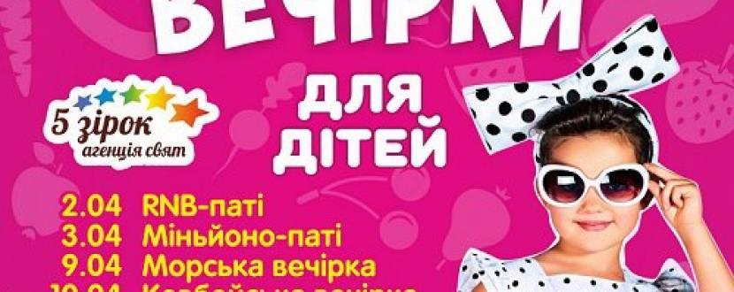 """Тематичні вечірки для дітей у """"Хатамалята"""""""
