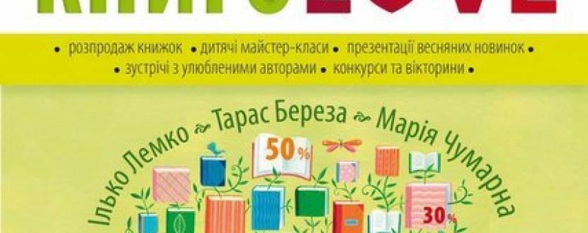 """Весняний книжковий розпродаж """"КнигоLove"""""""