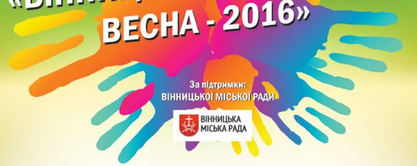 """Фестиваль """"Вінницька студентська весна - 2016"""""""