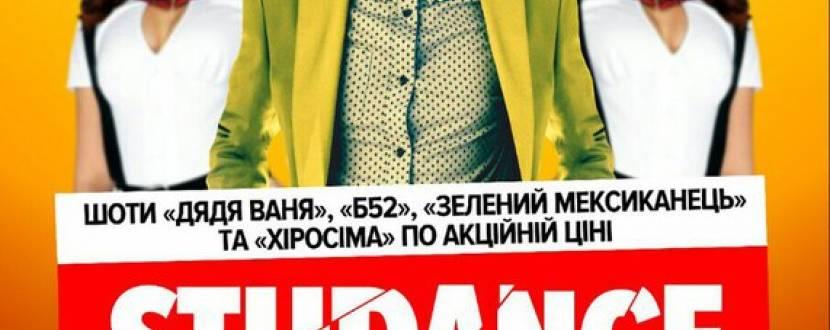"Studance party в н.к. ""Каньон"""