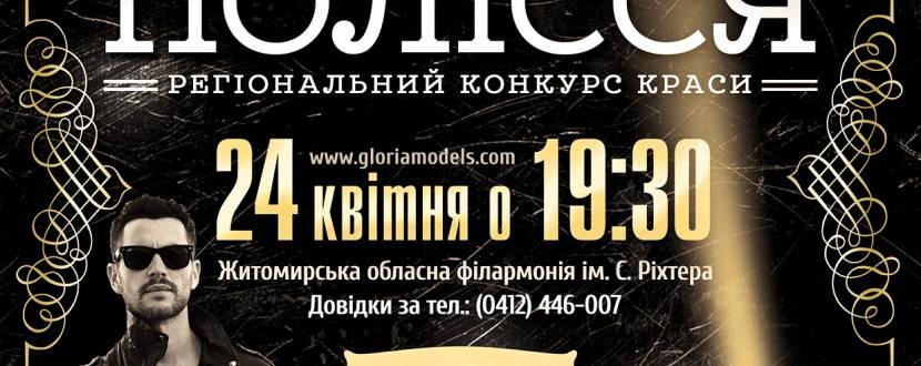 """Конкурс краси  """"Королева Полісся 2016»"""
