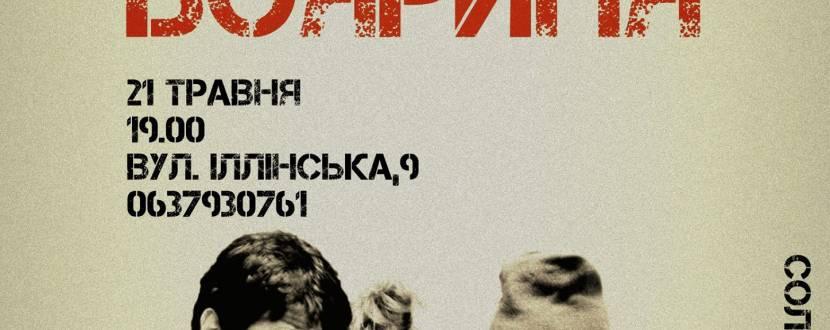 """Вистава """"Бояриня"""" за твором Лесі Українки"""