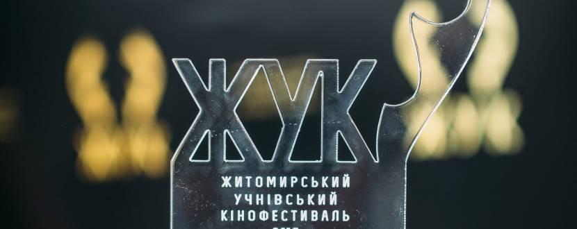 Церемонія нагородження переможців Житомирського Учнівського Кінофестивалю (ЖУК)