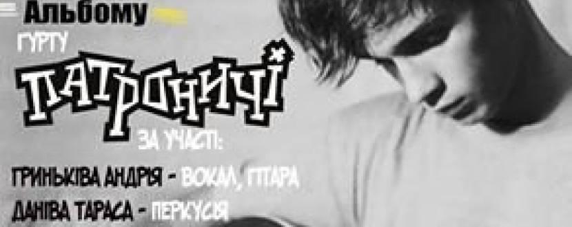 """Акустичний концерт гурту """"Патроничі"""""""