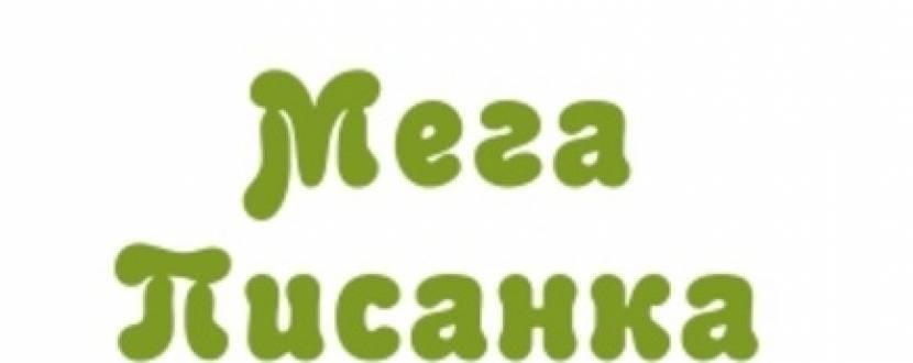 Мега Писанка у Мегамоллі