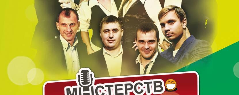 """Міністерство Сміху в """"Шашличному дворі"""""""