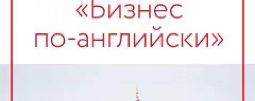 «Бізнес по-англійськи»: виставка британської освіти