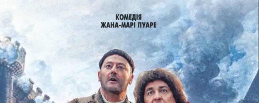 """Французька комедія """"Прибульці 3"""""""