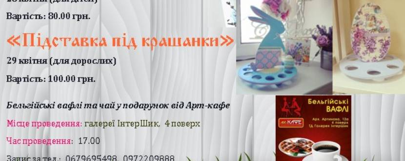 Великодні  майстер-класи для дітей та дорослих