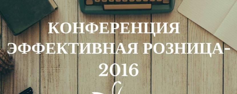 """Конференция """"Эффективная розница - 2016"""""""