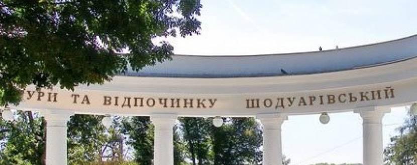 22.05. Екскурсія - Шодуарівський Парк