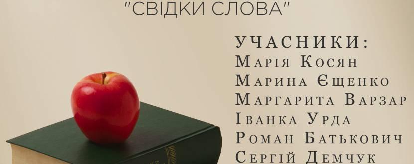 """Літературні читання в львівській ресторації """"Lemberg"""": літературний вечір """"Хрущі"""""""