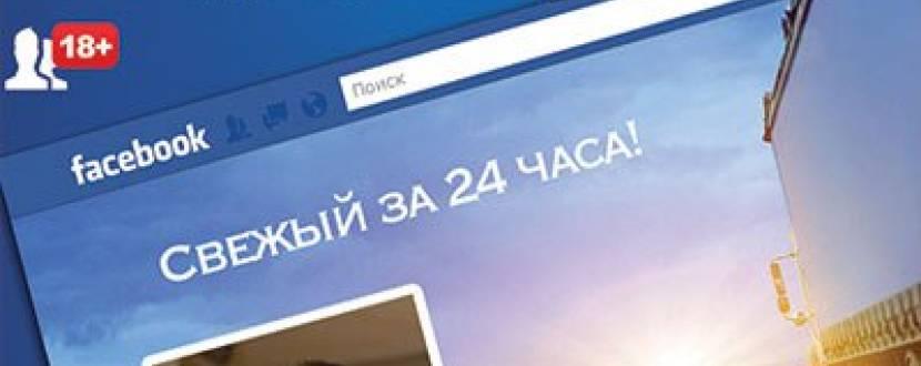 """Вистава """"Facebook. P.S."""""""