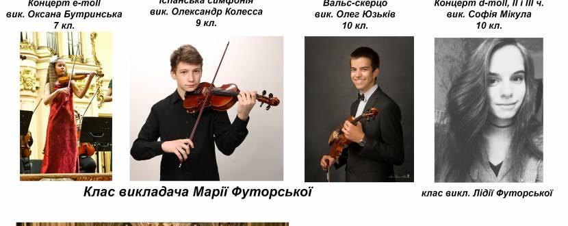 Концерт симфонічного оркестру та юних солістів