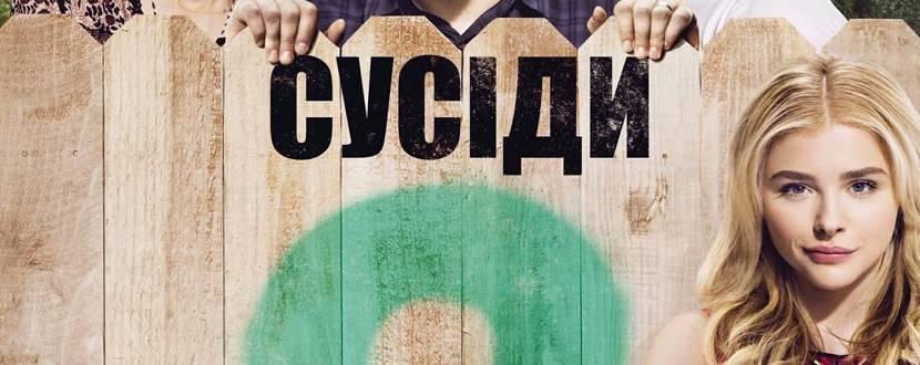 """Молодіжна комедія """"Сусіди-2"""""""