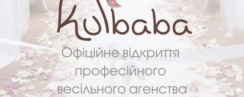 """Офіційне відкриття професійного весільного агенства """"Kulbaba"""""""
