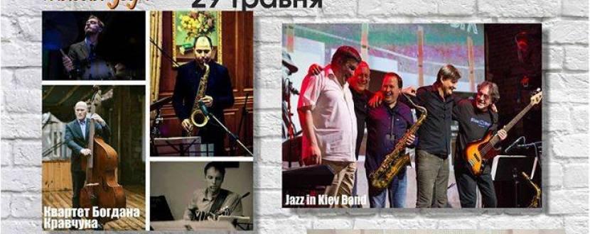 Концерт «Джаз Фест Поділля-2016».